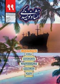 مجله انشا و نویسندگی شماره ۹۹