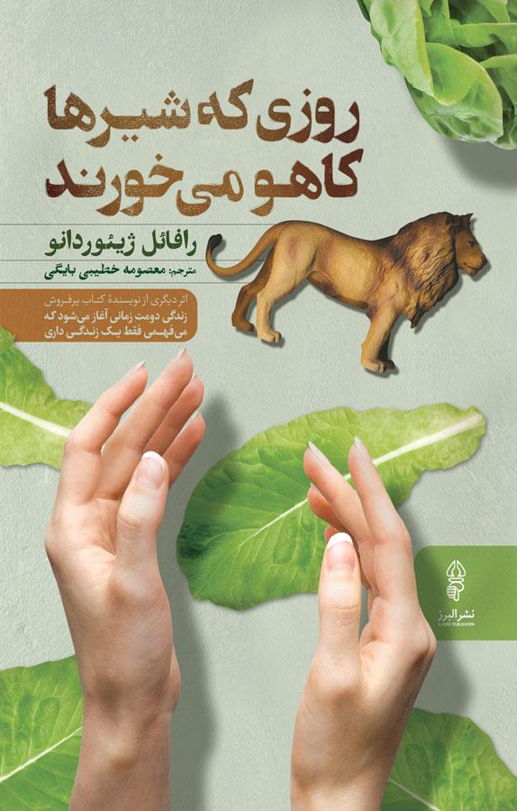 کتاب روزی که شیرها کاهو میخورند