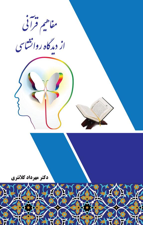کتاب مفاهیم قرآنی از دیدگاه روانشناسی