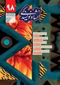 مجله انشا و نویسندگی شماره ۹۸