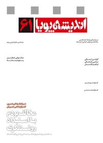 مجله ماهنامه اندیشه پویا - شماره ۶۱