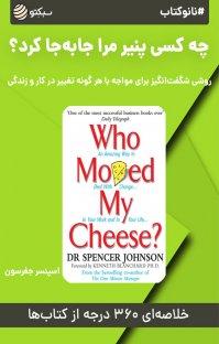 کتاب صوتی نانو کتاب چه کسی پنیر مرا جابهجا کرد؟