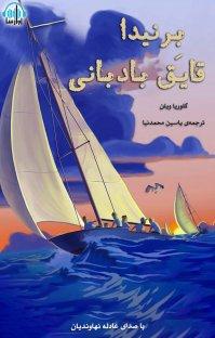 کتاب صوتی برنیدا، قایق بادبانی