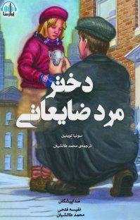 کتاب صوتی دختر مرد ضایعاتی