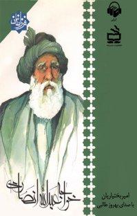 کتاب صوتی خواجه عبدالله انصاری