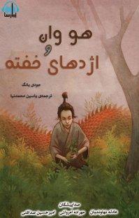 کتاب صوتی هو وان و اژدهای خفته