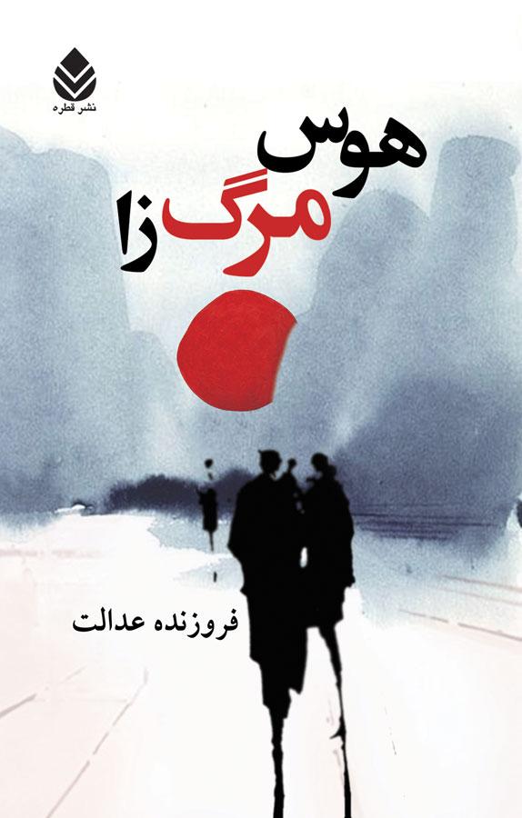کتاب هوس مرگزا