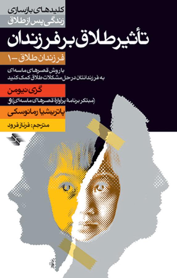 کتاب تأثیر طلاق بر فرزندان