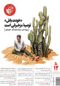 مجله فصلنامه ترجمان علوم انسانی - شماره دوازدهم