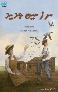 کتاب صوتی سرزمین جدید