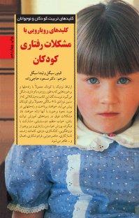 کتاب کلیدهای رویارویی با مشکلات رفتاری کودکان