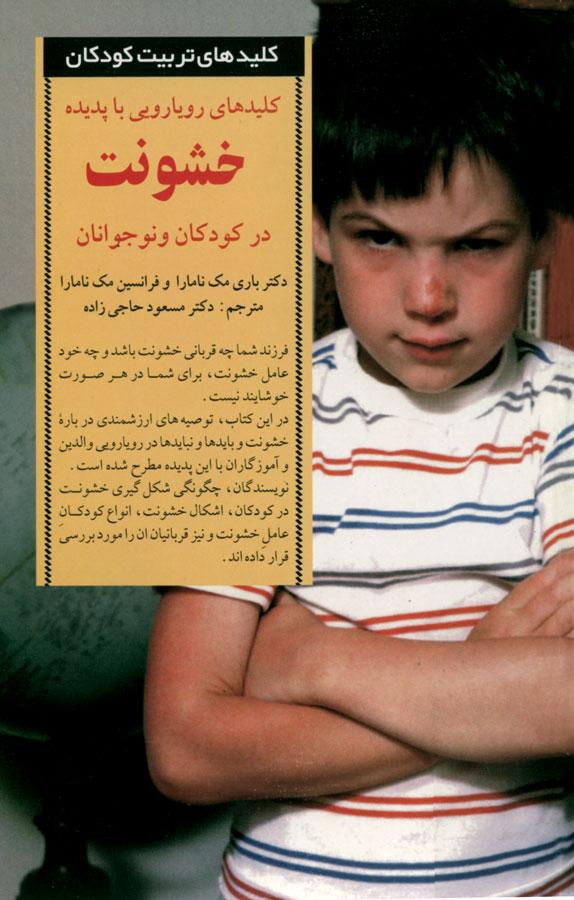 کتاب کلیدهای رویارویی با پدیده خشونت در کودکان و نوجوانان