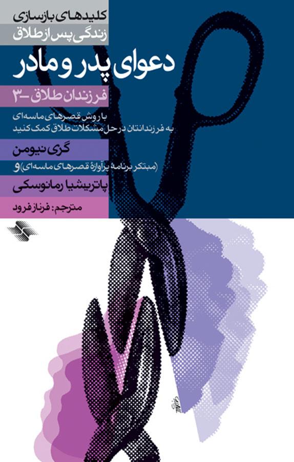 کتاب دعوای پدر و مادر