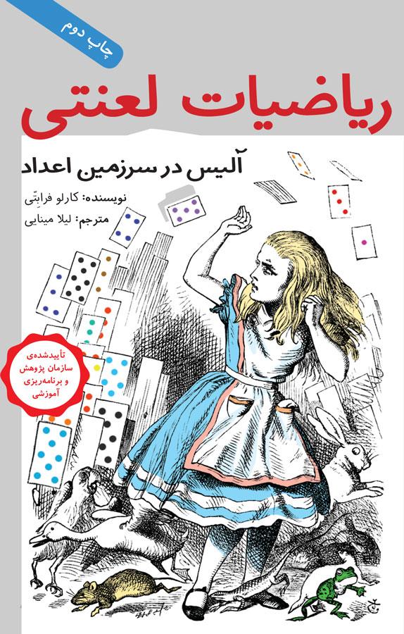 کتاب ریاضیات لعنتی