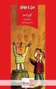 کتاب صوتی ماجراهای مانولیتو