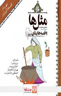 کتاب صوتی مثلها و قصههایشان با صدای بهرام شاه محمدلو، مریم نشیبا، مصطفی رحماندوست