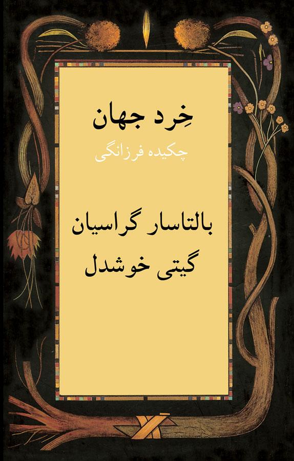 کتاب خرد جهان