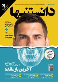 مجله دوهفتهنامه فرهنگی، اجتماعی دانستنیها - شماره ۲۳۵