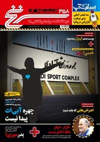 مجله دوهفتهنامه سرنخ - شماره ۳۵۸