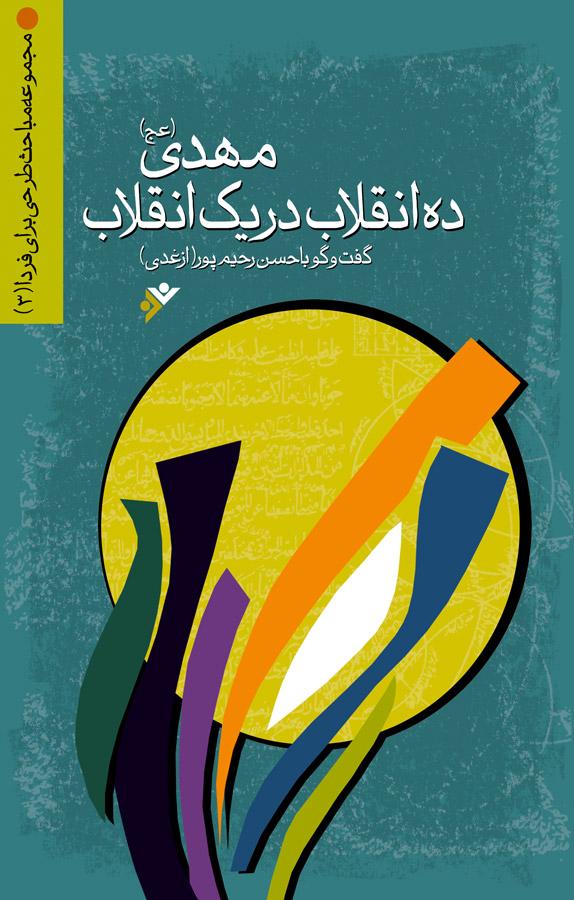 کتاب مهدی، ده انقلاب در یک انقلاب