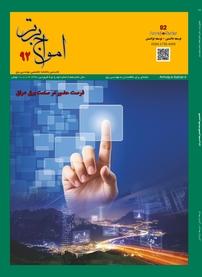 مجله ماهنامه امواج برتر - شماره ۹۲