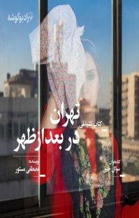 کتاب صوتی تهران در بعدازظهر