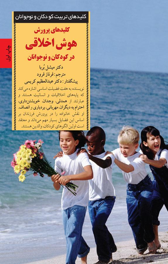 کتاب کلیدهای پرورش هوش اخلاقی در کودکان و نوجوانان
