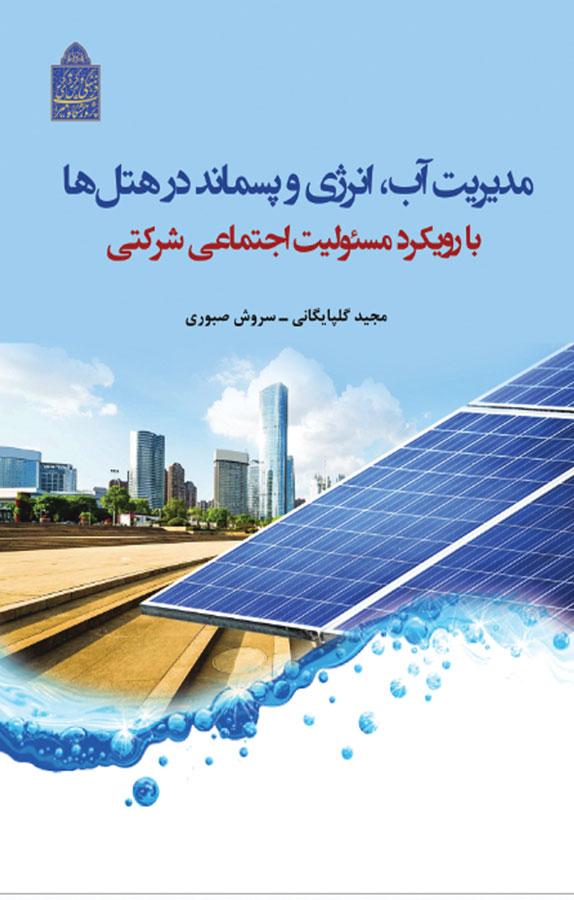 کتاب مدیریت آب، انرژی و پسماند در هتلها با رویکرد مسئولیت اجتماعی شرکتی