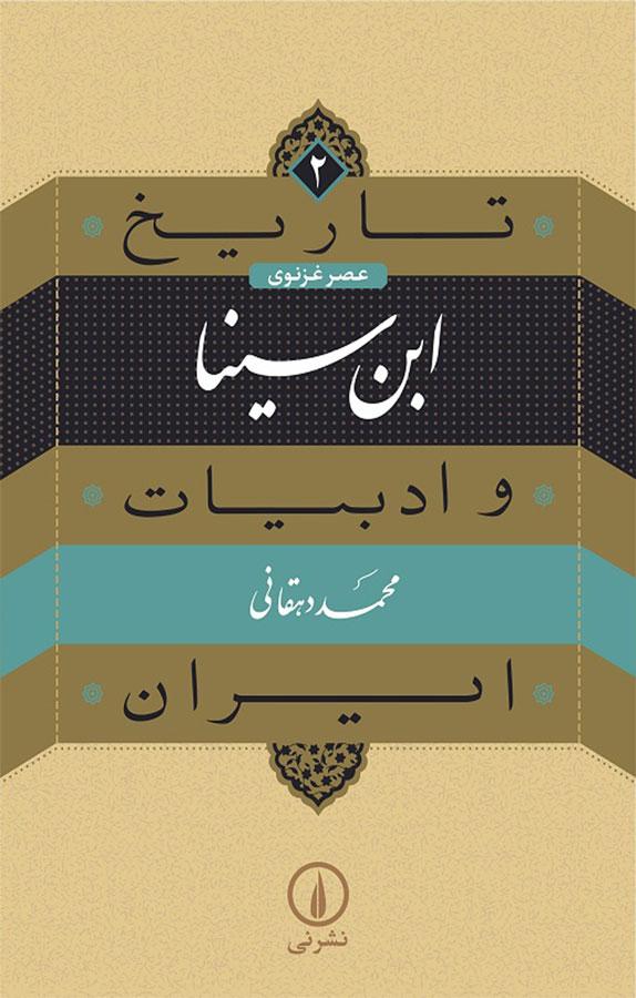 کتاب ابن سینا