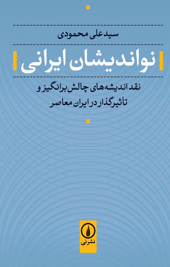 کتاب نواندیشان ایرانی