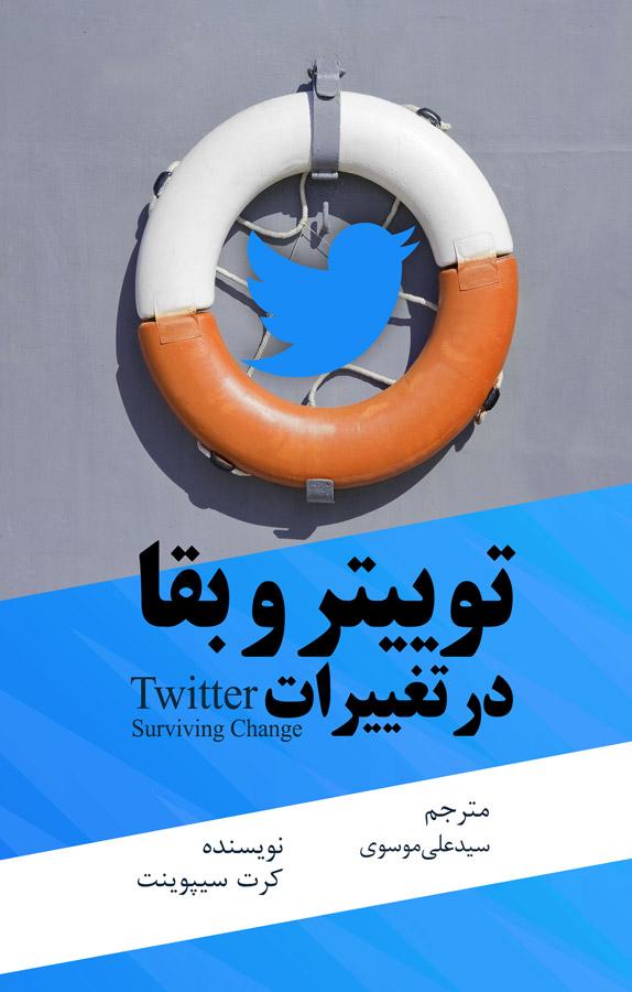 کتاب توییتر و بقا در تغییرات