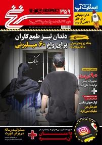 مجله دوهفتهنامه سرنخ - شماره ۳۵۹