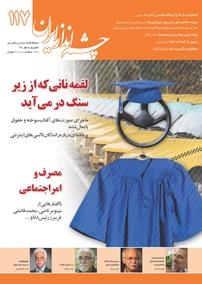 مجله چشم انداز ایران - شماره ۱۱۷