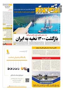 مجله هفتهنامه اقتصاد برتر شماره ۵۶۵