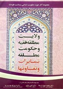 کتاب ولایت مطلقه فقیه، حکومت مطلقه، تمایز و تفاوتها