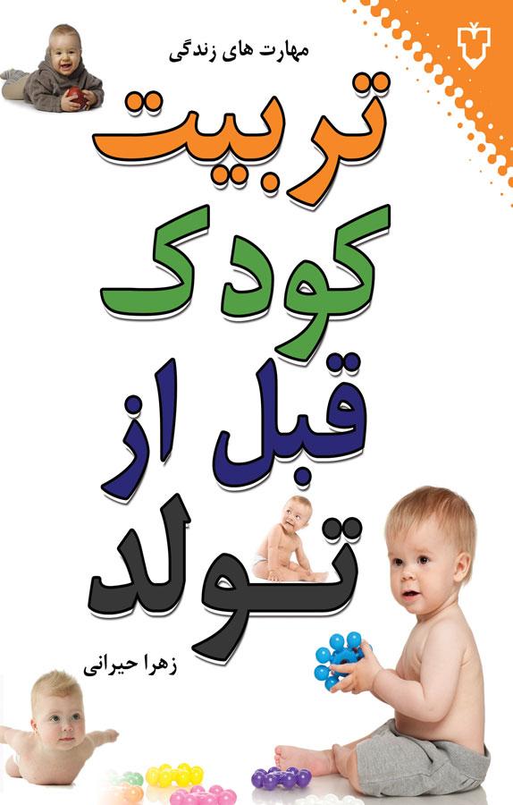 کتاب تربیت کودک قبل از تولد