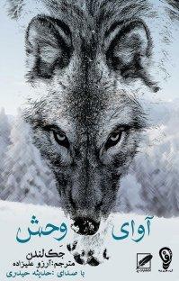 کتاب صوتی آوای وحش