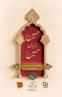 کتاب صوتی حسین از زبان حسین