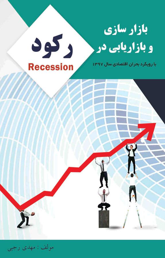 کتاب بازارسازی و بازاریابی در رکود