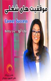 کتاب صوتی خلاصه کتاب موفقیتهای شغلی