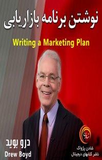 کتاب صوتی نوشتن برنامه بازاریابی