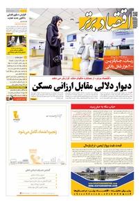 مجله هفتهنامه اقتصاد برتر شماره ۵۷۱