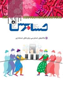 مجله دوماهنامه حسابرس - شماره ۱۰۲