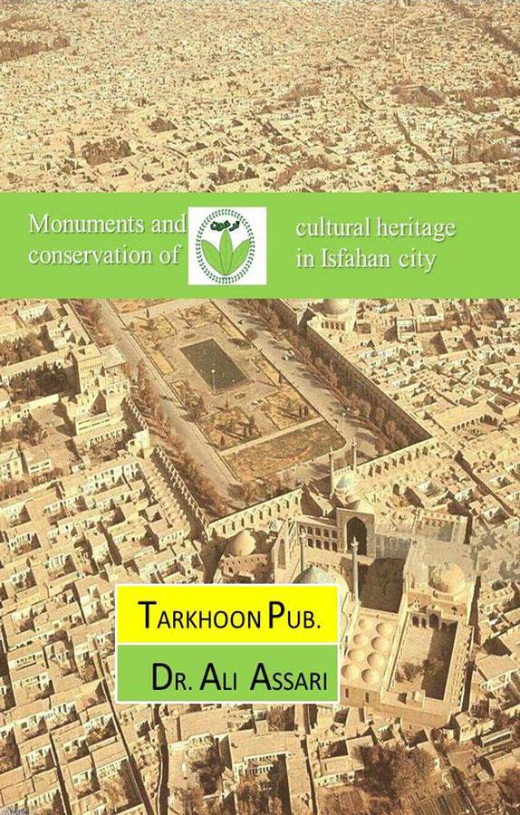کتاب Monuments and conservation of cultural heritage in Isfahan city