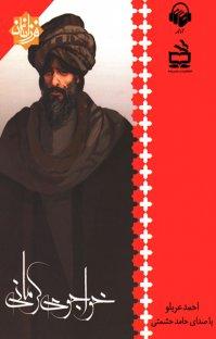 کتاب صوتی خواجوی کرمانی