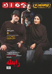 مجله هفتهنامه همشهری جوان - شماره ۷۱۱