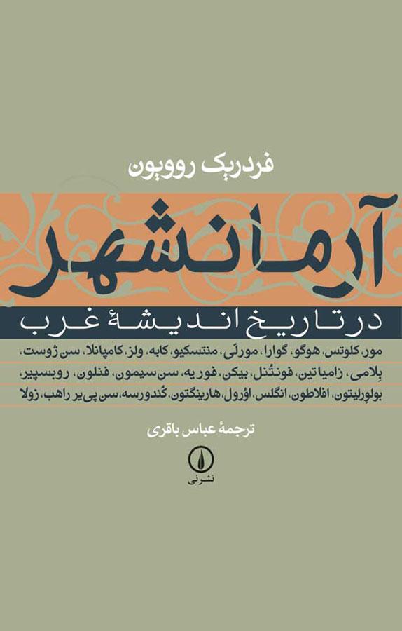 کتاب آرمانشهر در تاریخ اندیشه غرب