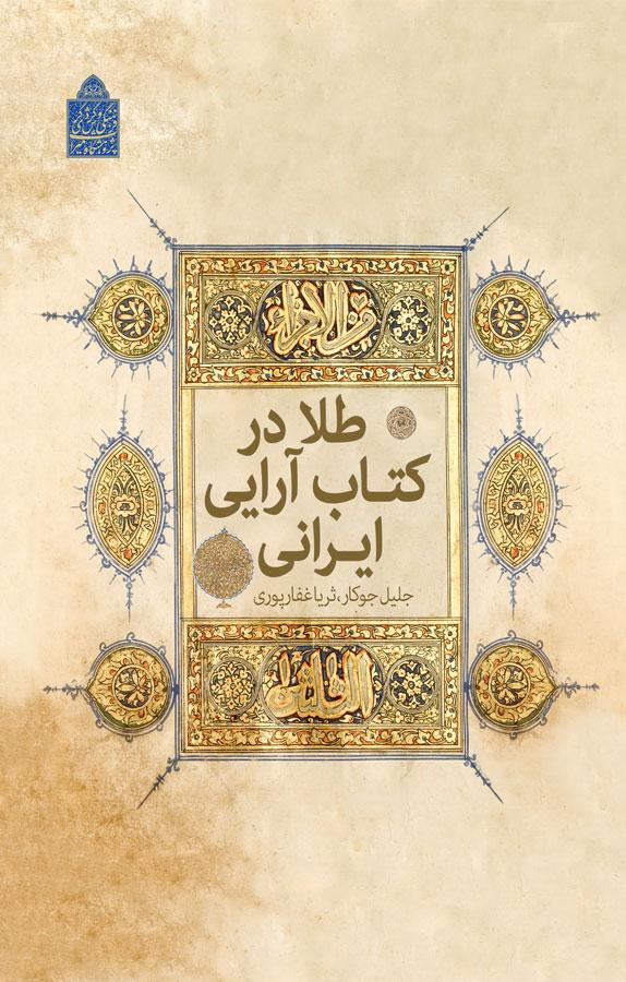 کتاب طلا در کتاب آرایی ایرانی