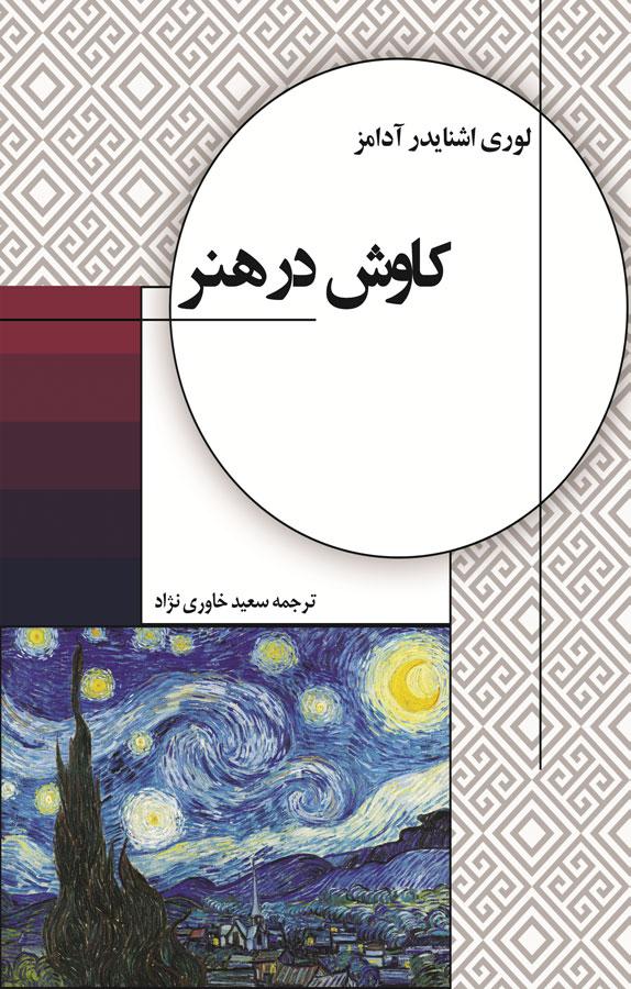 کتاب کاوش در هنر