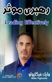 کتاب صوتی رهبری موثر